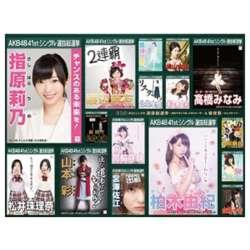 エイベックスマーケティング AKB48 41stシングル選抜総選挙~順位予想不可能 大荒れの一夜~ 推奨 豊富な品 DVD 振込不可 後夜祭~あとのまつり~