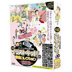 協和 〔Win Mac版〕 Vol.10 高価値 イラストキッド 注目ブランド 春色コレクション