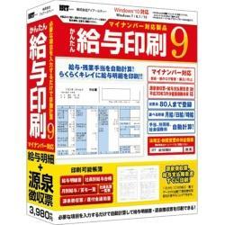 人気 IRT かんたん給与印刷9 ディスカウント IRTB0501