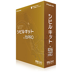 フォトロン シビルキット for 図脳RAPIDPRO  [Windows用] 104618