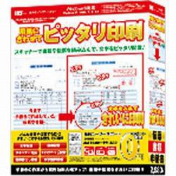 IRT 用紙に合わせてピッタリ印刷 新作送料無料 定価 CD Win