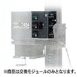 LPL カラーモジュール7454用 L368410A