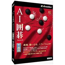 イーフロンティア 〔Win版〕 AI囲碁 Version 20 Windows 10対応版 AIイゴVERSION20WIN