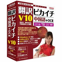 ヤマタネ 〔Win版〕 翻訳ピカイチ 中国語 V10+OCR