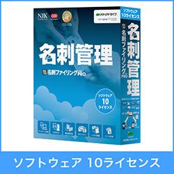 メディアドライブ 〔Win版〕 やさしく名刺ファイリング PRO v.15.0 ソフトウェア ≪10ライセンス≫ [Windows用] WEC150RPA10