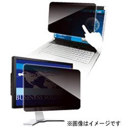光興業 [19.0型ワイド(16:10)対応] Looknon-N8 (408x255mm) LNW-190N8 ノゾキミボウシフィルターLOOKNO