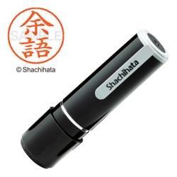 シヤチハタ 再入荷 予約販売 ネーム9 流行のアイテム 既製 余語 XL91987 XL-91987