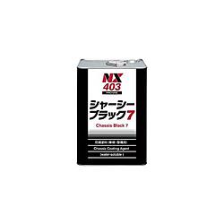 イチネンケミカルズ NX403 シャーシーブラック7 14kg NX403