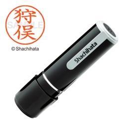 シヤチハタ 贈与 ネーム9 正規品送料無料 既製 XL92104 狩俣 XL-92104