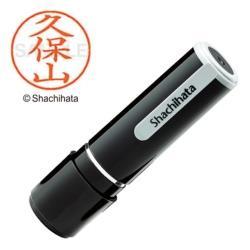 シヤチハタ 公式サイト ネーム9 既製 XL92552 XL-92552 久保山 送料無料/新品