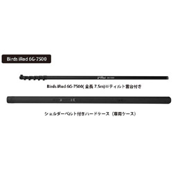 ルミカ LUMICA Birds iRod 6G-7500 G80011