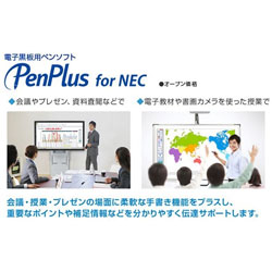 NEC(エヌイーシー) 電子黒板用ペンソフト「PenPlus for NEC」 NP-PPN-ED NPPPNED