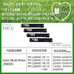 パイロット リサイクルトナー RET-L2900-16Y-P-TK イエロー RETL290016YPTK