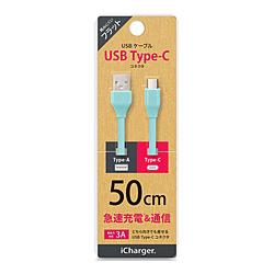 PGA USB Type-C Type-A コネクタ USBフラットケーブル PG-CUC05M18 iCharger ブルー 販売期間 限定のお得なタイムセール 春の新作 PGCUC05M18 50cm