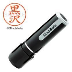 出色 シヤチハタ ネーム9 既製 黒沢 XL-91002 直営限定アウトレット XL91002