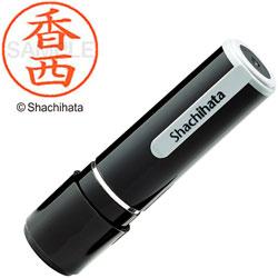 シヤチハタ ネーム9 既製 送料無料 激安 お買い得 キ゛フト 香西 XL-92563 XL92563 全商品オープニング価格 振込不可