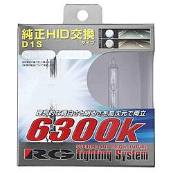 RACINGGEAR RGH-RB63D1 純正交換HIDバルブ D1S 6300K RGHRB63D1