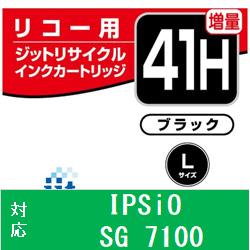 ジット 【リサイクル】[リコー:SGカートリッジ GC41KH ブラック Lサイズ対応]リサイクルインクカートリッジ JIT-R41BH JITR41BH:ソフマップ デジタルコレクション