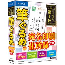 人気ブレゼント! ジャングル 筆ぐるめ 28 宛名印刷 爆安プライス 住所録プラス Windows用 JP004737