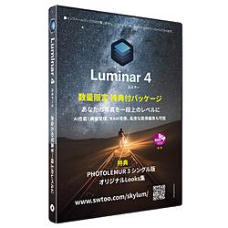 ソフトウェアトゥー Luminar 4 超美品再入荷品質至上 日本語版 特典付パッケージ 全品最安値に挑戦 Win 数量限定 Mac用