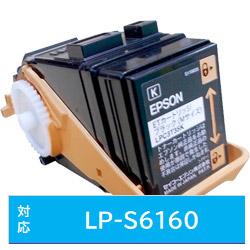 エコリカ【互換】【エプソン:LPC3T35K対応】リサイクルトナーカートリッジECT-ELP6160B(ECTELP6160B)