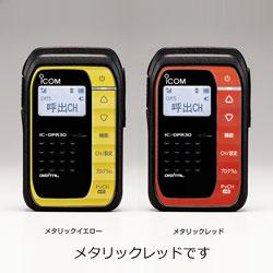 アイコム 携帯デジタル30ch+5ch対応 トランシーバー(メタリックレッド) IC-DPR30R 【要登録申請】 ICDPR30R