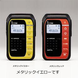 アイコム 携帯デジタル30ch+5ch対応 トランシーバー(メタリックイエロー) IC-DPR30Y 【要登録申請】 ICDPR30Y