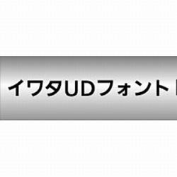 イワタ イワタUDゴシックRA 表示用/本文用 614P Win·Mac版