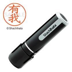 シヤチハタ チープ ネーム9 既製 日本メーカー新品 有我 XL92493 XL-92493