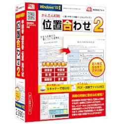 デネット 〔Win版〕 かんたん印刷位置合わせ 新作からSALEアイテム等お得な商品満載 振込不可 2 限定モデル