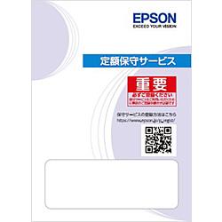 EPSON(エプソン) エプソンサービスパック 出張保守(定期交換部品付)購入同時3年   TLPS81803 TLPS81803