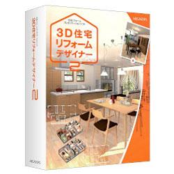 メガソフト 超特価SALE開催 〔Win版〕 開店祝い 3D住宅リフォームデザイナー2