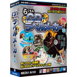 メディアナビゲーション 当店限定販売 らくちんCDラベルメーカー23 MV21001 日本 Windows用