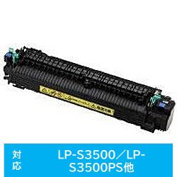 EPSON(エプソン) 【純正】 LPB3TCU22 定着ユニット LPB3TCU22