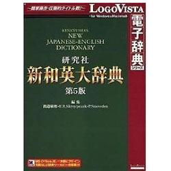 在庫限り ロゴヴィスタ 新和英大辞典第5版 HYB CD 激安通販 AL完売しました