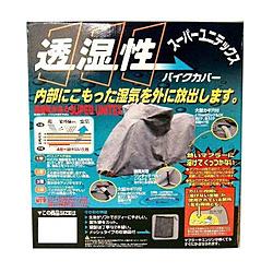 ユニカー工業 BB906 スーパーユニテックス バイクカバー 4L BB906