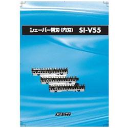 物品 オリジナル IZUMI シェーバー替刃 内刃 SIV55 SI-V55