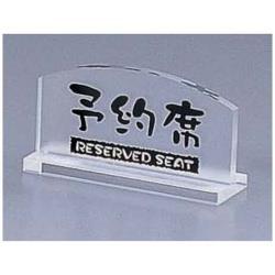 日本正規品 大黒工業 市販 透明タイプ予約席 片面 EY-1 PYY4701