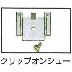 今ダケ送料無料 ゴッセン アウトレット☆送料無料 シックスチノクリップオンシュー