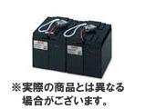 シュナイダーエレクトリック RBC11J (SU2200J/SU3000J 交換用バッテリキット) RBC11J