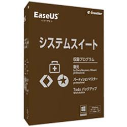 イーフロンティア 〔Win版〕 EaseUS システムスイート EASEUSシステムスイート