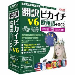 ヤマタネ 〔Win版〕 翻訳ピカイチ 欧州語 V6+OCR ホンヤクピカイチオウシュウゴV6