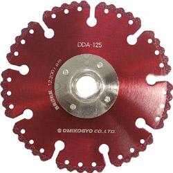 大見工業 大見 コンクリート用溶着ダイヤカットソー(フランジ付) 125mm DDA-125 DDA125