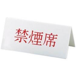 セール特別価格 買い物 キョウリツサインテック Vタイプアクリル両面プレート No.4 PRY04 禁煙席