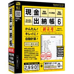 デネット 現金出納帳6 定価 Windows用 DE412 開催中