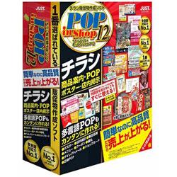 ジャストシステム 〔Win版〕 ラベルマイティ POP in Shop12 ≪通常版≫