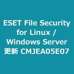 キヤノン(Canon) ESET File Security for Linux / Windows Server 更新 CMJEA05E07 CMJEA05E07