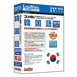 ロゴヴィスタ コリャ英和 正規販売店 韓国語 2019 Win LVKKWX19WR0 デポー for