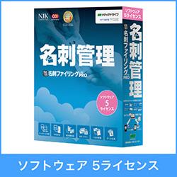 メディアドライブ 〔Win版〕 やさしく名刺ファイリング PRO v.15.0 ソフトウェア ≪5ライセンス≫ [Windows用] WEC150RPA05