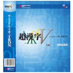 パーソナルメディア 〔Win版〕 超漢字V SP1 簡易包装版 チョウカンジVSP1カンイホウソウ